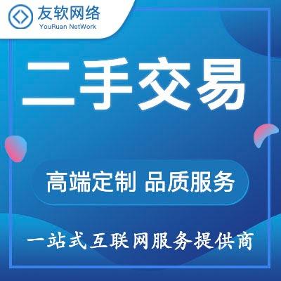 二手交易 模板 网站仿站建设网站响应式网站开发企业网站pc模版