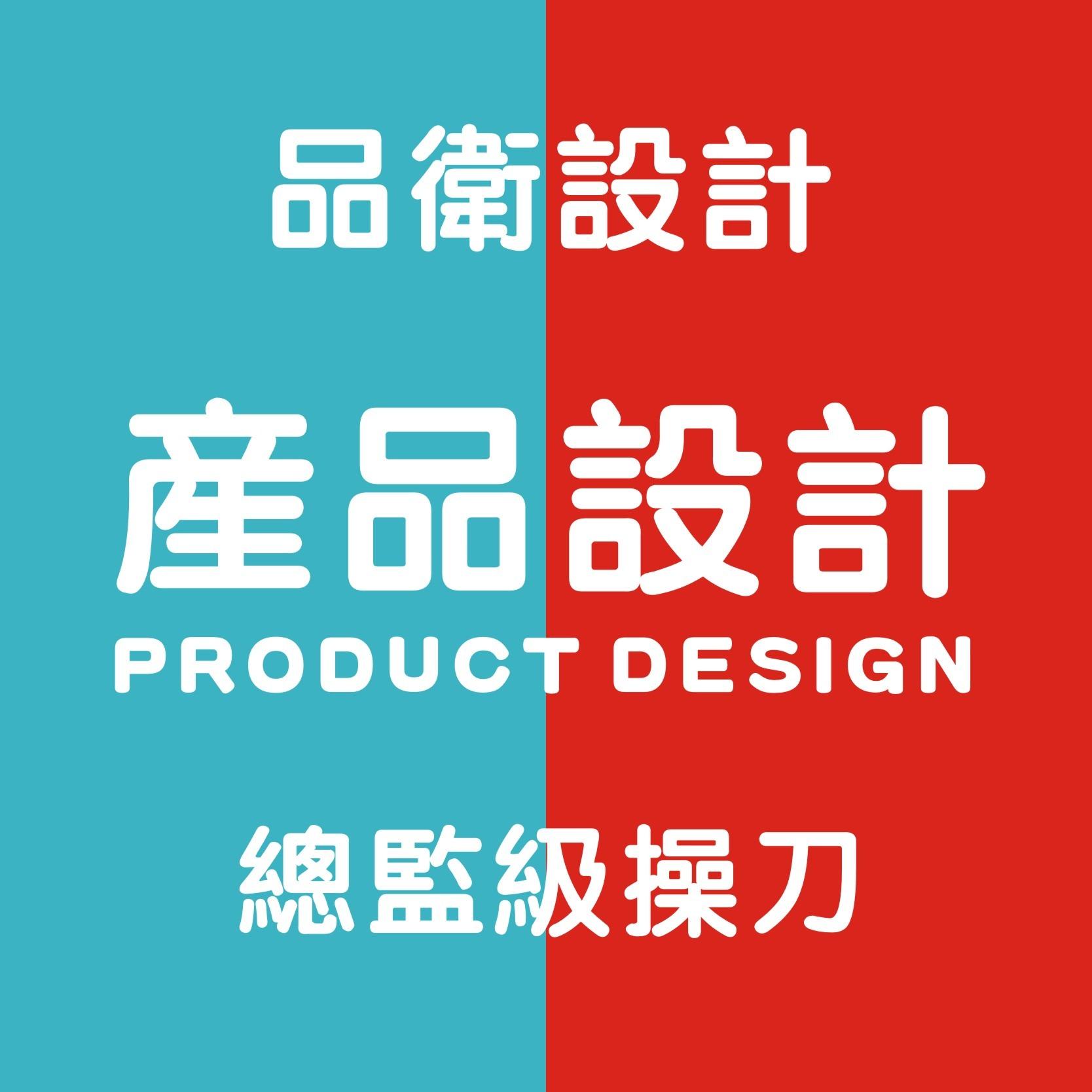 工业设计产品外观设计3D建模渲染效果图结构设计ID产品设计