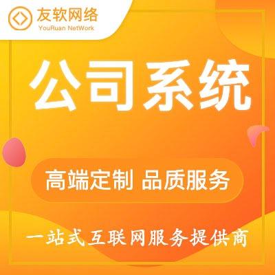 全行业 网站二次开发 建设 网站 web 网站  开发 H5 网站 小程序改版