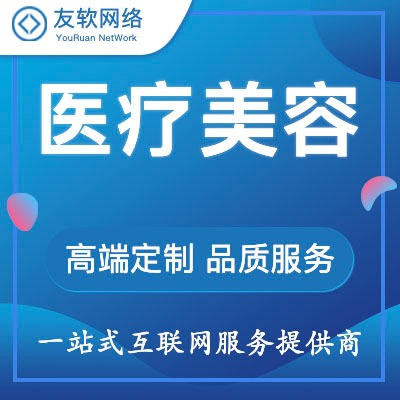 医疗 模板 网站仿站建设网站响应式网站开发企业网站pc模版微商城