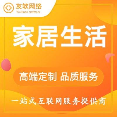 生活服务 网站二次开发 修改功能建设 网站 web 网站  开发 小程序制作