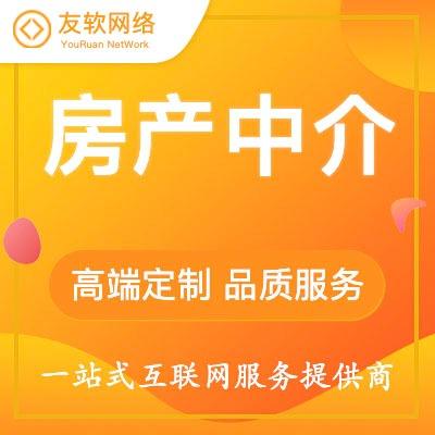房产 网站二次开发 建设 网站 web 网站  开发 H5 网站 小程序改版 开发