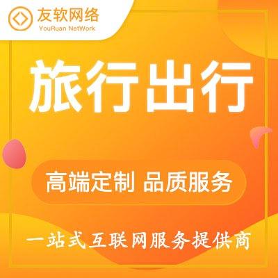 旅游 网站二次开发 建设 网站 web 网站  开发 H5 网站 小程序改版 开发