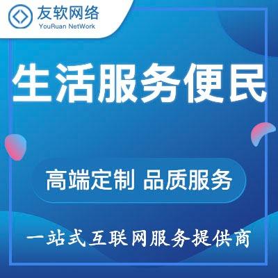 生活服务网站仿站建设网站响应式网站开发企业网站pc模版微商城