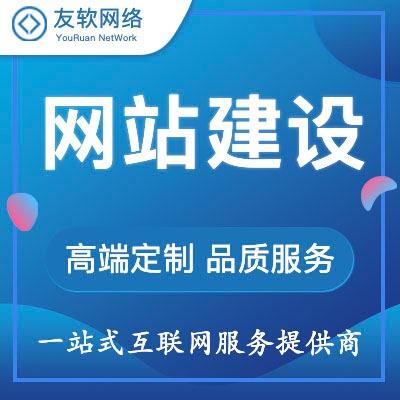 PC手机站小程序 定制 设计 开发 企业 网站 建设企业官网模板 开发 建设