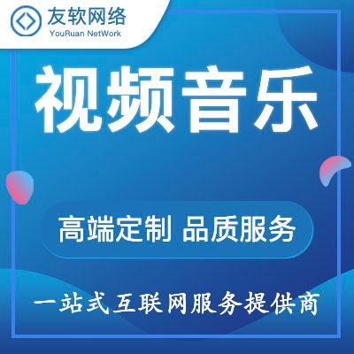 视频 模板 网站仿站建设网站响应式网站开发企业网站pc模版源码