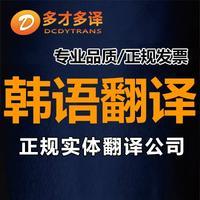 韩语翻译/翻译公司/毕业证出生证明成绩单结婚证学位证**翻译