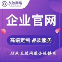 企业官网网站前端开发UI设计网页制作vue开发前端交互开发
