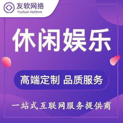 休闲娱乐网站 前端开发 UI设计网页制作vue 开发  前端 交互 开发