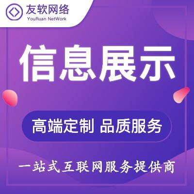 信息展示网站 前端开发 UI设计网页制作vue 开发  前端 交互 开发