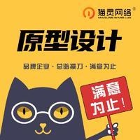 APP交互/框架搭建/低保真原型/UI原型设计/【猫灵网络】