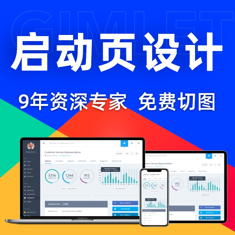 APP启动页设计/索引页欢迎页界面设计/移动端手机UI设计