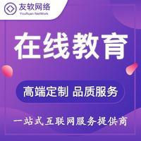 在线教育网站前端开发UI设计网页制作vue开发前端交互开发