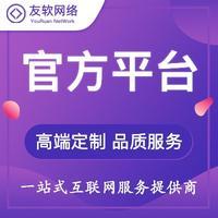 官方平台网站前端开发UI设计网页制作vue开发前端交互开发