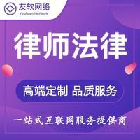 律师法律网站前端开发UI设计网页制作vue开发前端交互开发