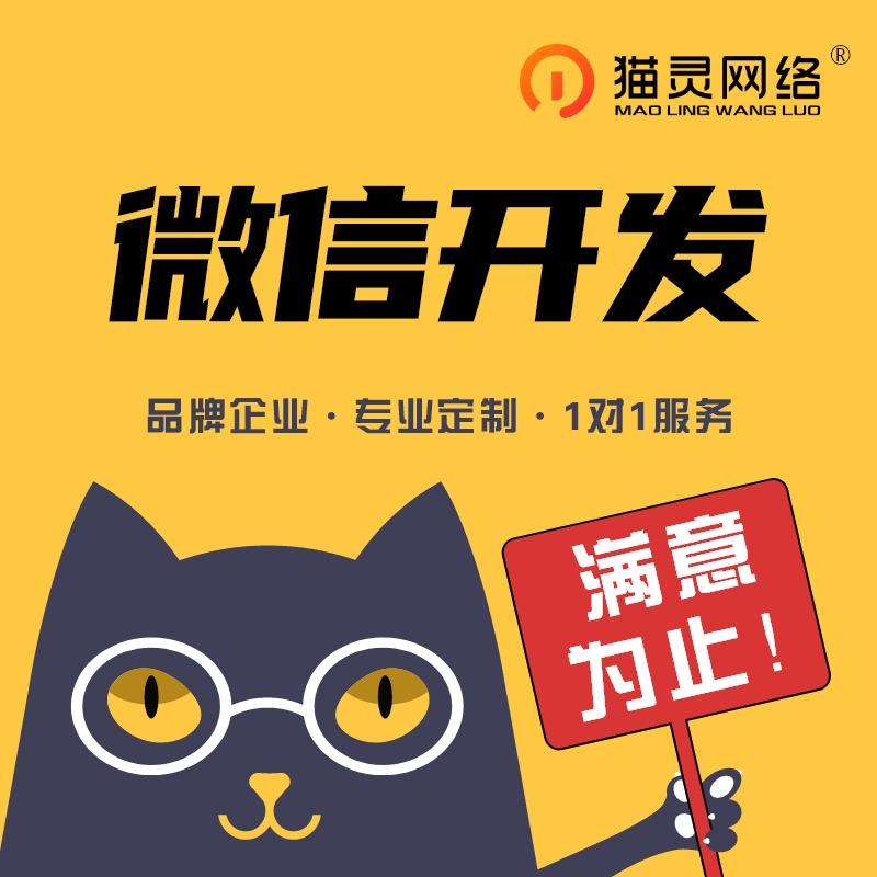 微信开发/公众号开发/微商城/微分销/定制/运营【猫灵网络】