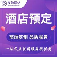 酒店预定网站前端开发UI设计网页制作vue开发前端交互开发