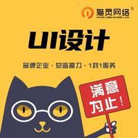 UI界面设计/APP/网页/游戏活动页/详情页【猫灵网络】