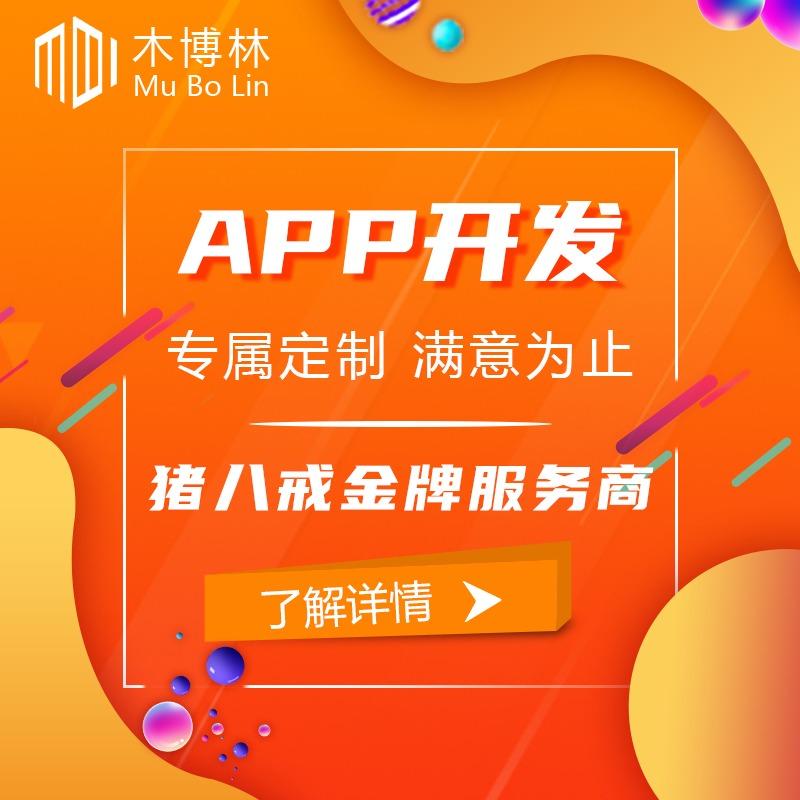 微信小程序app开发发布招聘直推VIP分销佣求职招聘APP