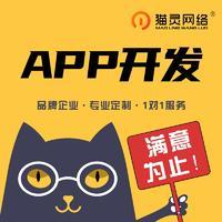 APP原生开发/APP定制/安卓/ IOS/代码【猫灵网络】