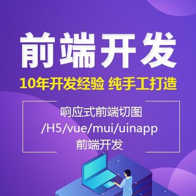 响应式前端切图/H5/vue/mui/uinapp前端开发