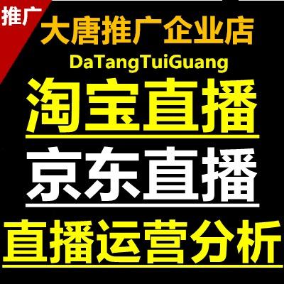 淘宝天猫推广店铺网店无线APP流量直播代运营关键词搜索优化