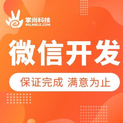微信订阅号服务号微商城微官网微论坛微店定制开发,源码出售