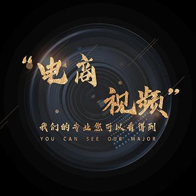 【电商 视频 】淘宝京东天猫拼多多创意短 视频 策划拍摄剪辑制作
