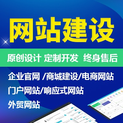 企业官网/网站建设/定制开发/响应式网站/营销网站/商城