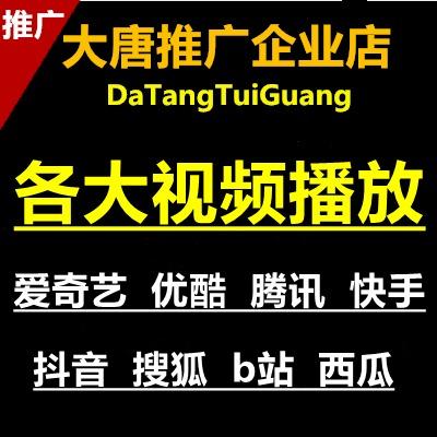 优酷腾讯爱奇艺搜狐网易抖音B站火山小视频粉丝营销传播推广播放