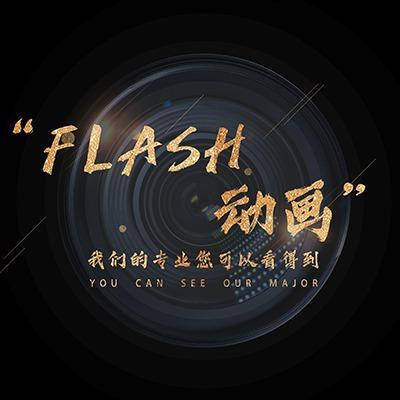 【Flash 动画 】flash 动画 制作手绘 动画 AE 动画