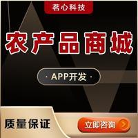 农产品商城app 开发 /农村电商/多商家商城/单商家商城APP