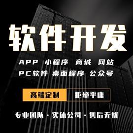 手机平板系统开发终端设备应用开发平板系统开发安卓系统定制