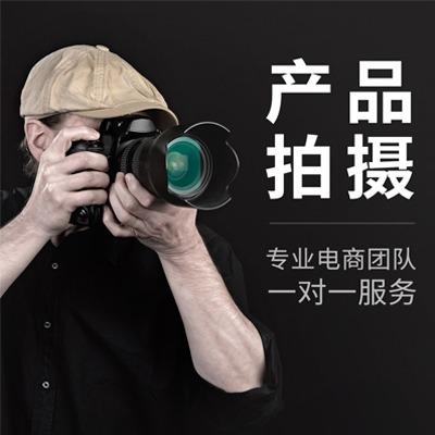 产品拍摄视频拍摄短视频拍摄模特拍摄宣传片剪辑电商代运营服务
