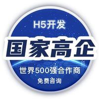 招聘 H5 定制 开发 |招聘求职全职应聘校园招聘考勤管理 H5开发