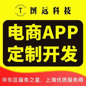 电商APP 开发 |综合商城|电商新零售|人脸识别|指纹门禁