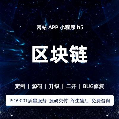 区块链网站 APP 小程序 h5定制   源码   升级
