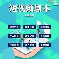 微信 公众 号 开发 /短视频剧本系统源码/剧本列表/剧本分类