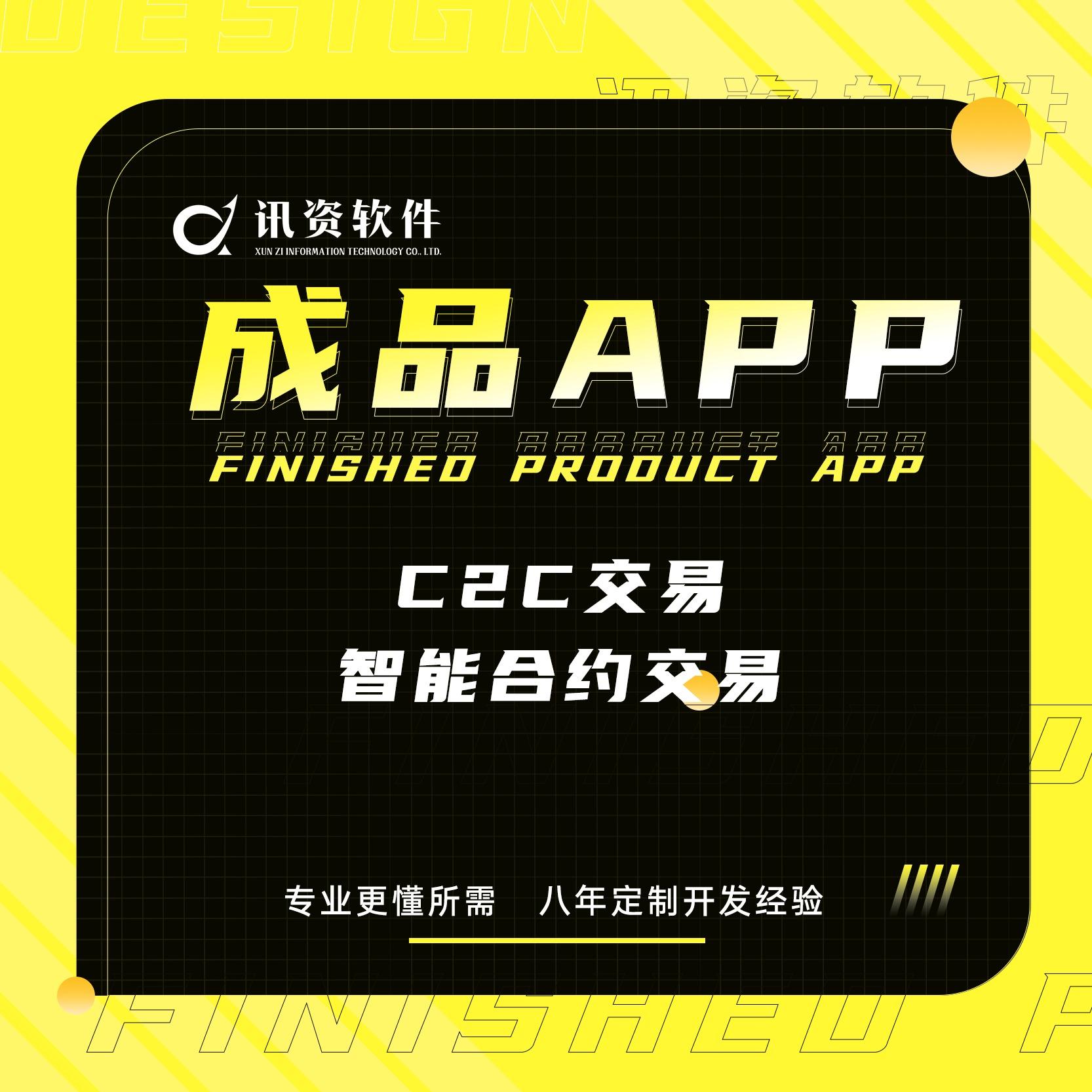 APP成品 区块链技术 C2C交易 智能合约交易 场外交易