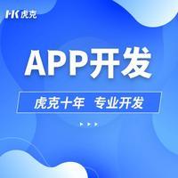 深圳专业开发|直播视频|商城小程序|APP开发|电商软件开发