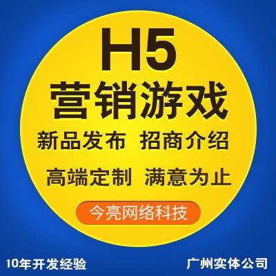 h5游戏开发 小程序游戏互动营销游戏微信小游戏抽奖游戏VR