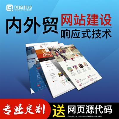 东莞定制外贸企业网站建设响应式开发制作前端UI设计营销网站页