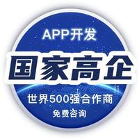 企业加盟 APP开发 连锁门店管理店员管理购物积分会员团购微商城