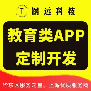 APP开发|考试系统|教学远程|课堂直播|教育直播|考试培训