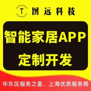 APP 开发  智能家居 蓝牙WIFI LED灯控制 净化器控制