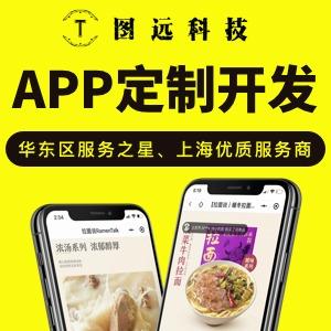APP开发 智能家居 物联网 iOS Android 源码交