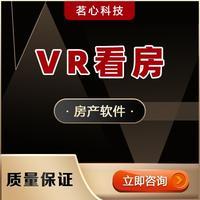 VR看房/小程序售楼系统开发/楼盘展示/VR展示/新房二手房