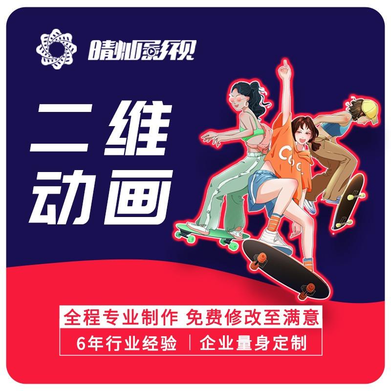 【创意 二维动画 】宣传/汇报/科普/网站/游戏/电商/晚会比赛