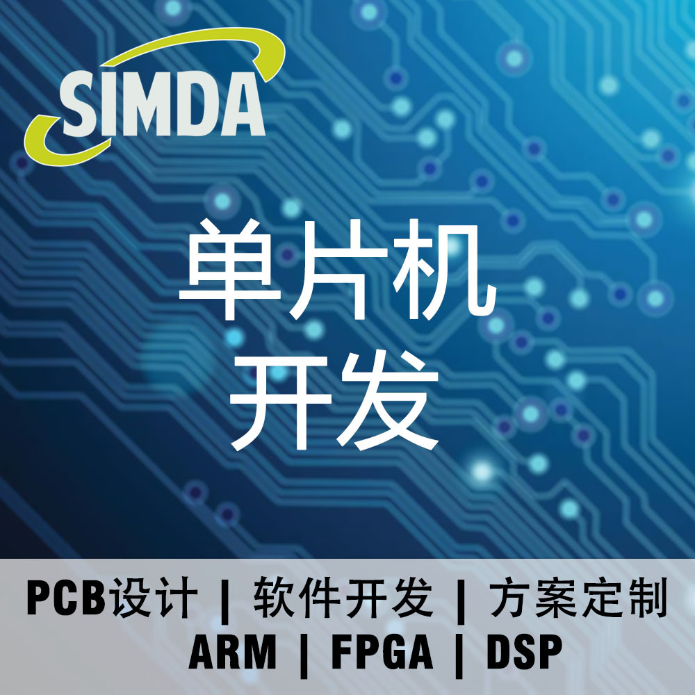 硬件开发嵌入式技术ARM单片机STM32电路PCB开发板定制