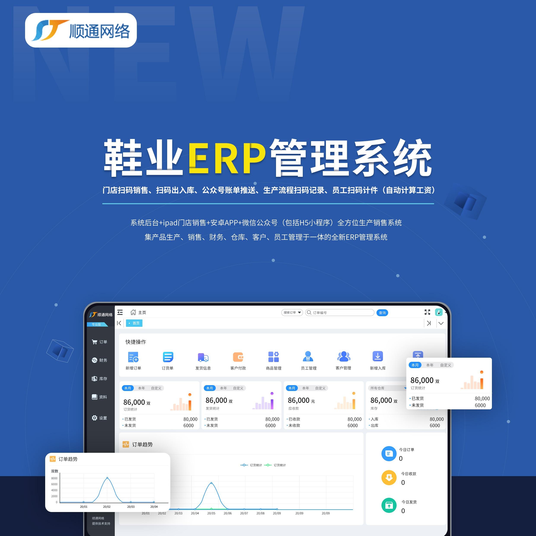 25175顺通网络最新鞋服行业ERP/进销存系统